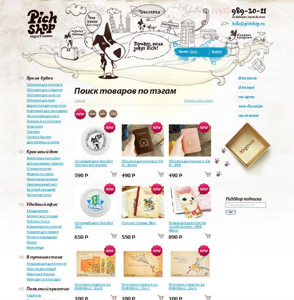 Новый сайт PichShop. Изображение № 5.