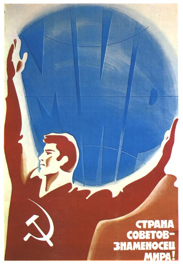 Искусство плаката вРоссии 1884–1991 (1985г, часть1-ая). Изображение № 3.