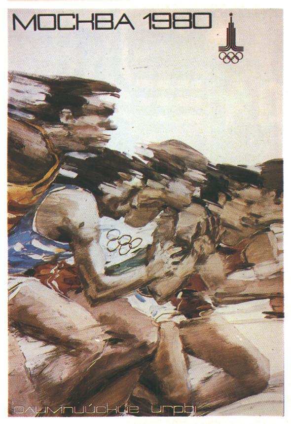 Искусство плаката вРоссии 1961–85 гг. (part. 2). Изображение № 39.