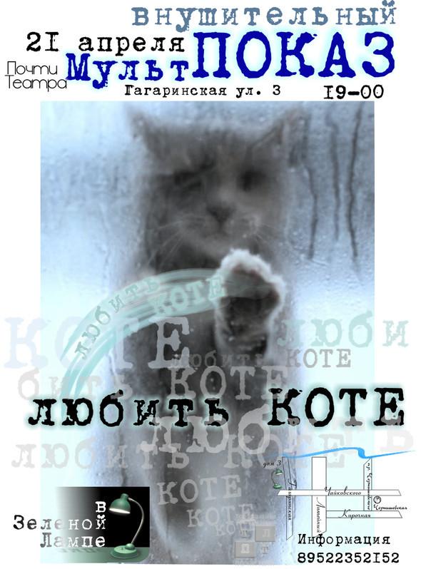 """МультПОКАЗ в Европейском Университете - """"Любить Коте"""". Изображение № 1."""