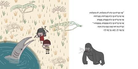 Gal Shkedi – бармалей, томуэйтс ирусская братва. Изображение № 10.