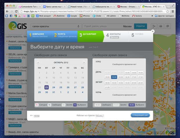 На 2GIS и Yell.ru теперь можно записаться в салон красоты онлайн. Изображение № 2.