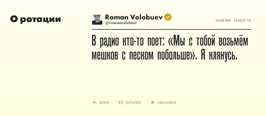 Роман Волобуев,  сценарист и голос поколения. Изображение № 17.