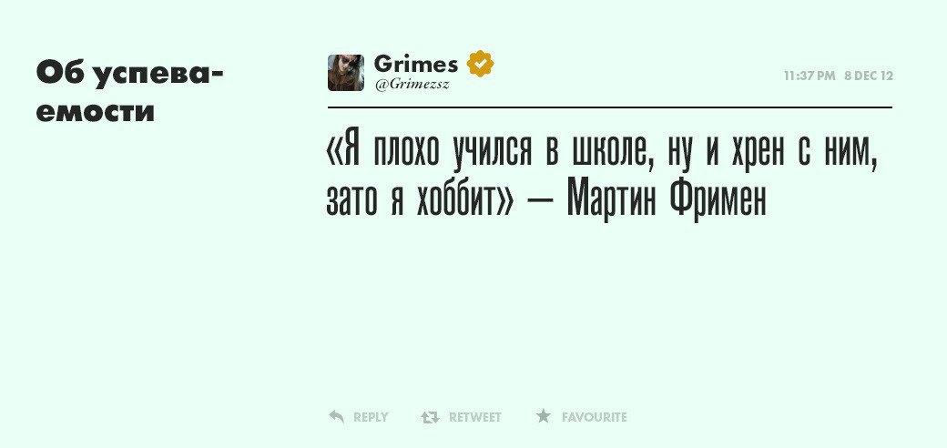 Grimes, самопровозглашенная суперзвезда. Изображение № 19.
