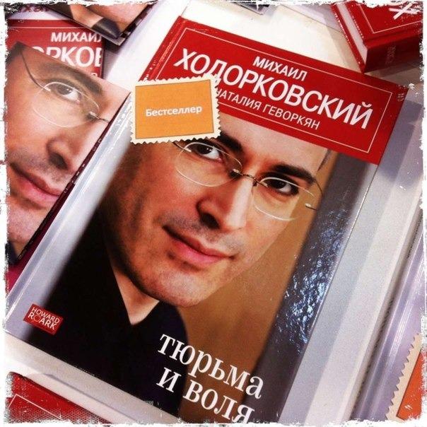 """Ходорковский """"Тюрьма и воля"""". Изображение № 1."""