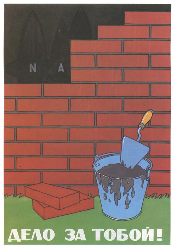 Искусство плаката вРоссии 1884–1991 (1991г, часть 4-я). Изображение № 2.