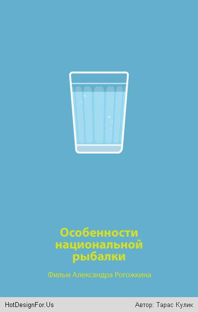 Минимализм-постеры к отечественным фильмам. Изображение № 23.