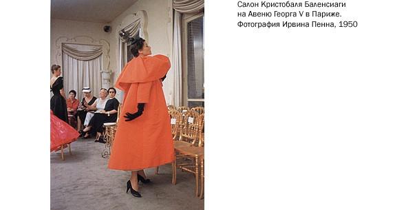 Хронология бренда: Balenciaga. Изображение № 12.