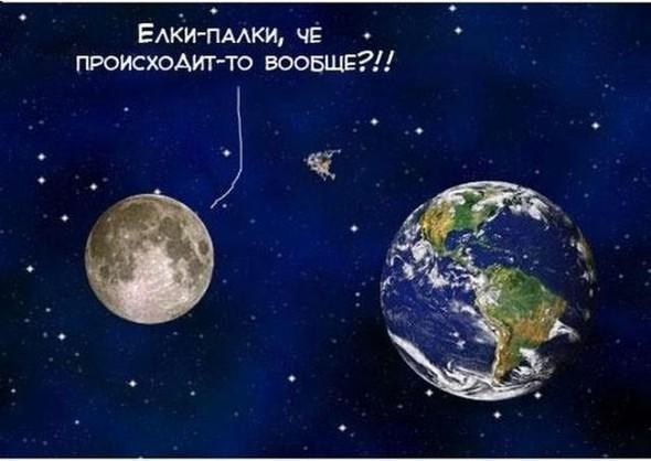 """Комикс """"Земля и Луна"""". Изображение № 7."""