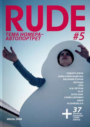 RUDE #5. Изображение № 1.