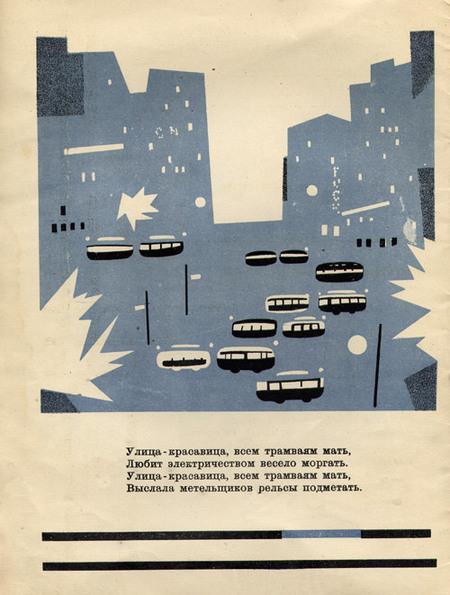1925 Детская книжка Мандельштама силлюстр. Эндера. Изображение № 6.