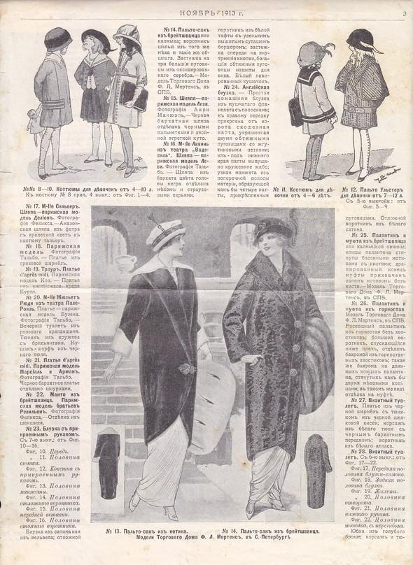 Парижские моды 1913-1916 гг. Изображение № 28.