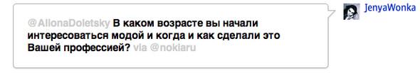 Q&A с Аленой Долецкой. Изображение № 16.