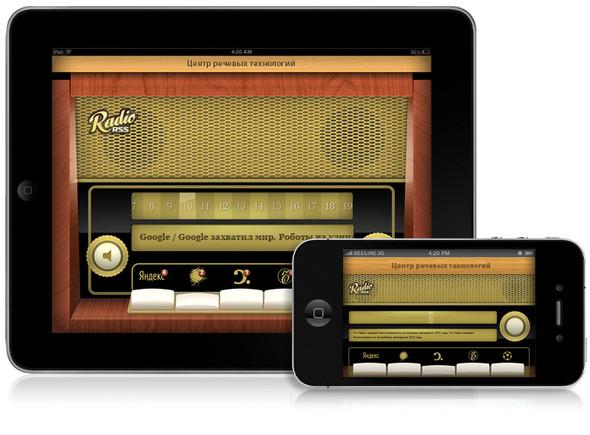 Синтезируй это. Radio RSS на iPhone и iPad. Изображение № 1.