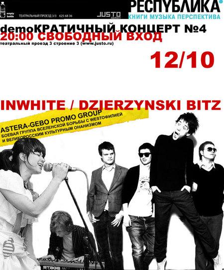«Демократичные концерты JUSTO». Изображение № 4.