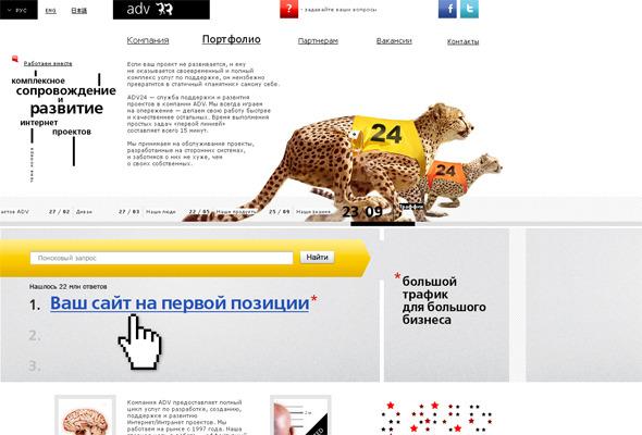 Подборка невероятных сайтов веб-дизайн студий. Изображение № 2.