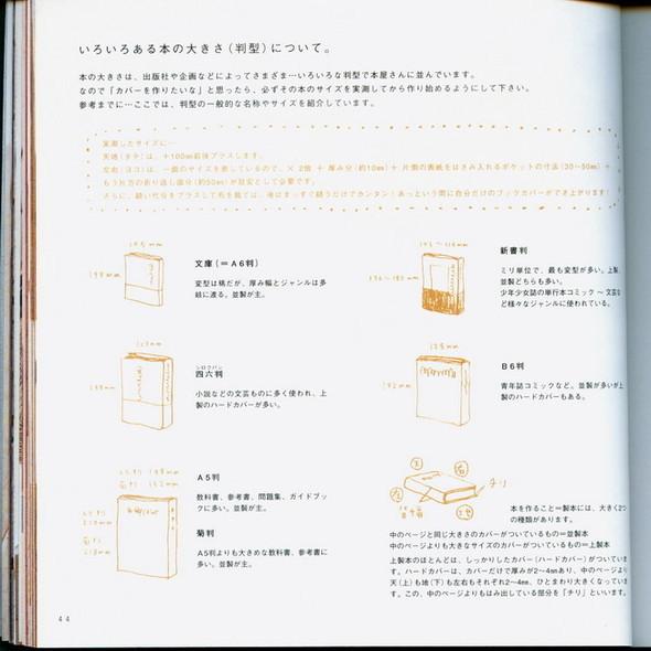 Книга для книг. Изображение № 45.