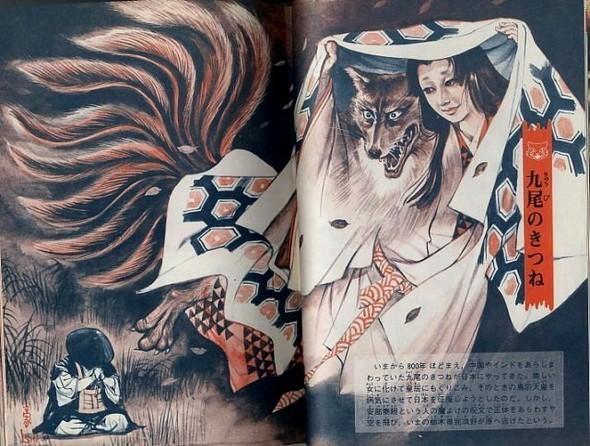 Японская демонология Годжина Ишихары. Изображение № 13.