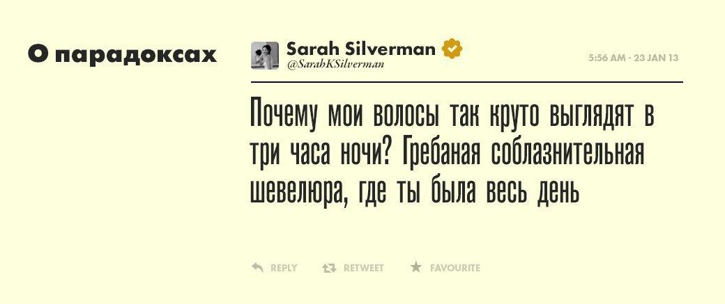 Сара Сильверман,  смешная девчонка. Изображение № 11.