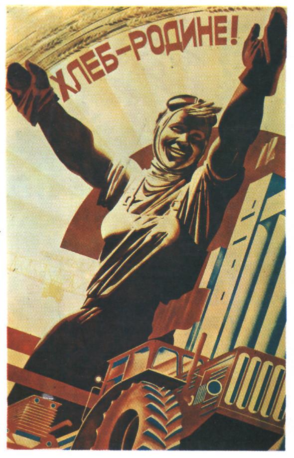 Искусство плаката вРоссии 1961–85гг. (part. 1). Изображение № 33.