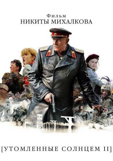 Новый фильм Михалкова идет в пустых залах. Изображение № 1.