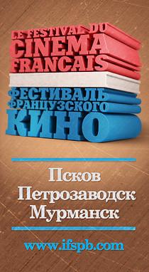 ФЕСТИВАЛЬ ФРАНЦУЗСКОГО КИНО 2011. Изображение № 1.