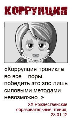 О цивилизованной коррупции. Изображение № 5.