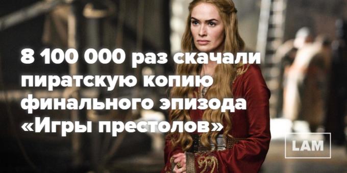 Число дня: сколько миллионов раз скачали «Игру престолов». Изображение № 1.
