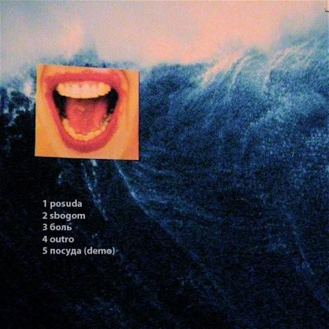 Padla Bear Outfit: новая EP, презентация первого CD. Изображение № 2.