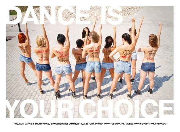"""Социальный проект о танцах """"Dance is your choice""""!. Изображение № 16."""