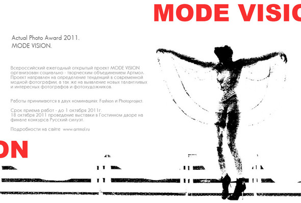 MODE VISION. Actual Photo Awards 2011. Изображение № 2.