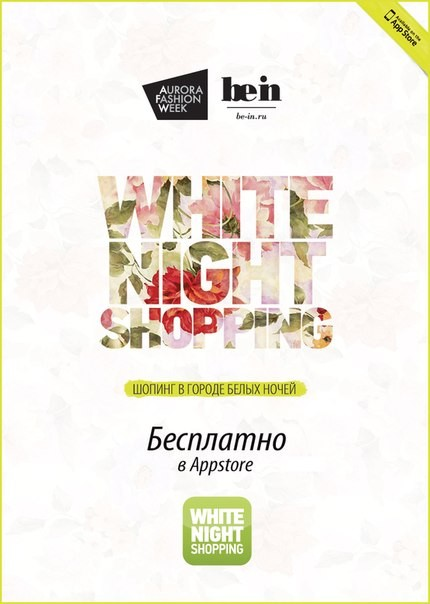 ПРИЛОЖЕНИЕ WHITE NIGHT SHOPPING ДЛЯ IPHONE!. Изображение № 1.