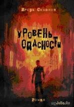 """Игорь Симонов """"Уровень опасности"""" 2011, АСТ. Изображение № 1."""