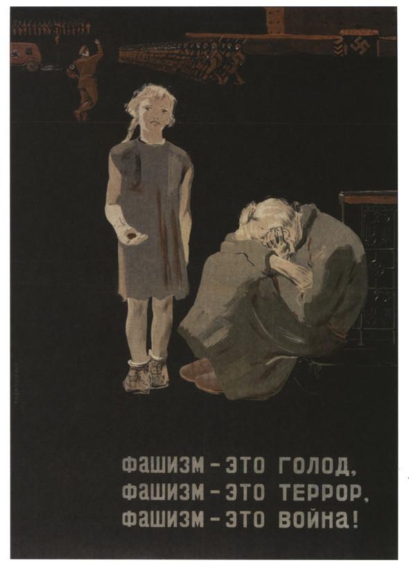 Искусство плаката вРоссии 1945–1953гг. Изображение № 1.