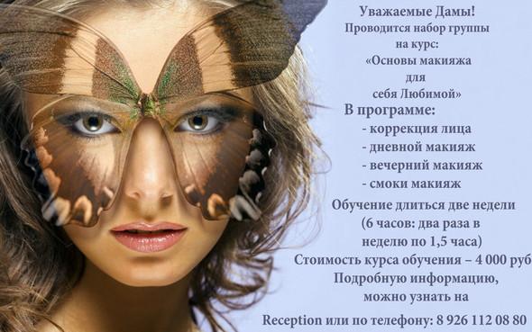 «Основы макияжа для себя Любимой». Изображение № 1.
