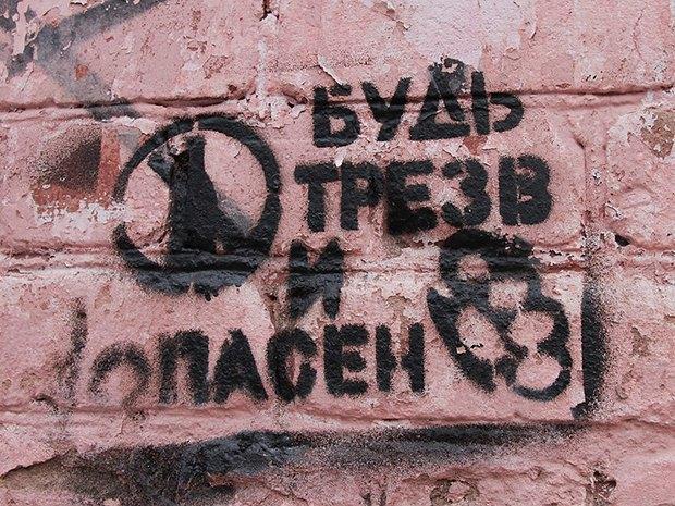 «Будь трезв и опасен» и другие надписи на стенах из коллекции Андрея Логвина. Изображение № 14.