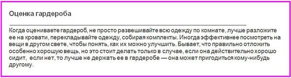 Модный вестник: Январь 2012 от colourmebeautiful в России. Изображение № 2.