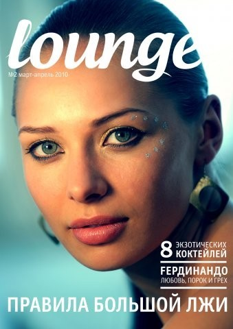 Lounge #2. Изображение № 1.