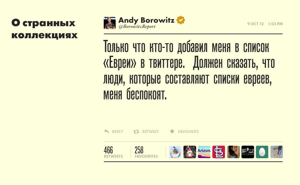 ЭндиБоровитц,журналист ивыдумщик . Изображение №3.