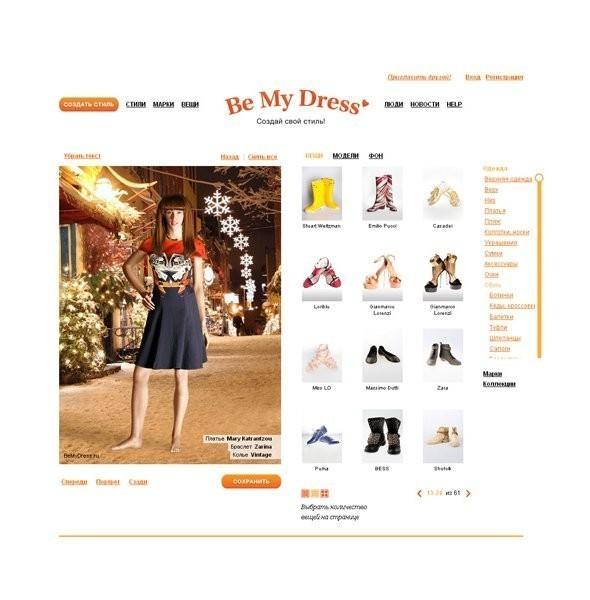 Новый интернет-проект: Be My Dress. Изображение № 2.