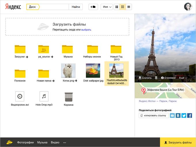 Концепт некоторых контентных срезов на «Яндекс.Диске». Изображение № 3.