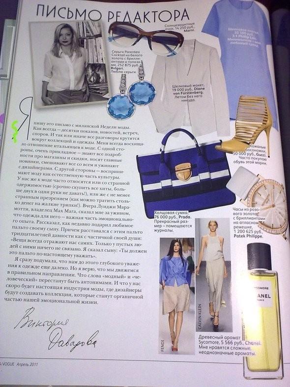 """""""Vogue"""" Апрель 2011. Изображение № 3."""