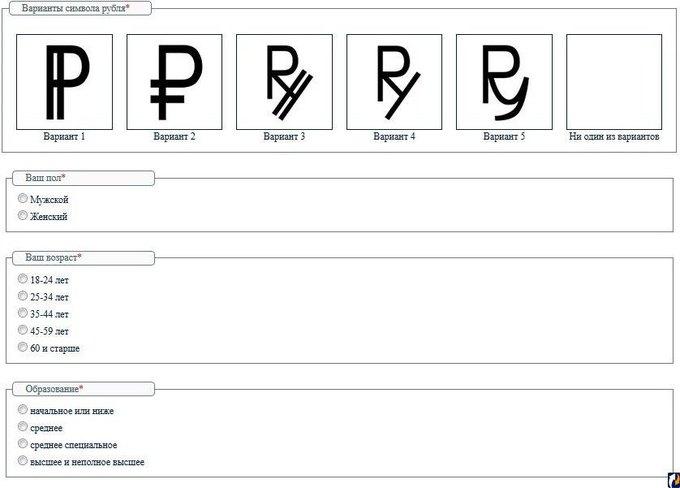 Выборы символа рубля на сайте Центрального банка РФ. Изображение № 1.