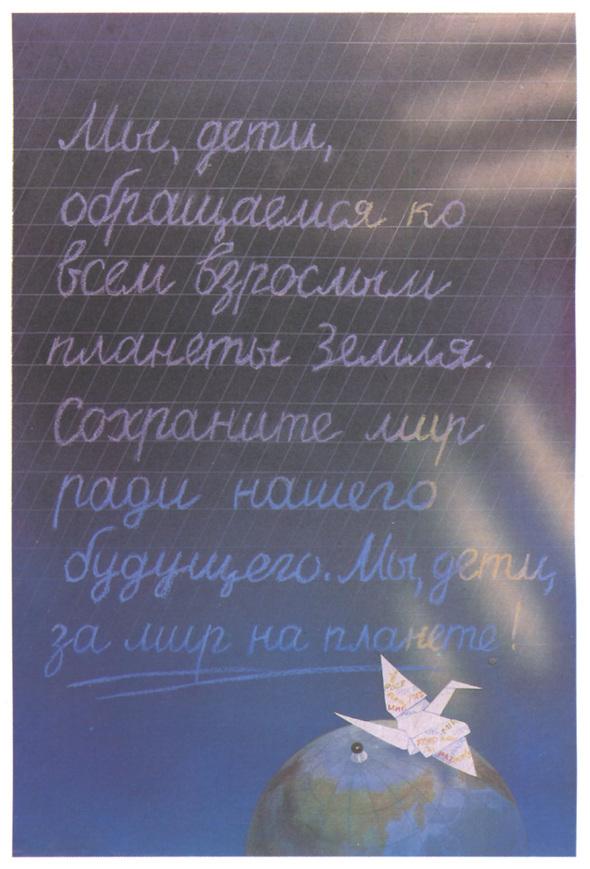 Искусство плаката вРоссии 1884–1991 (1991г, часть 2-ая). Изображение № 27.