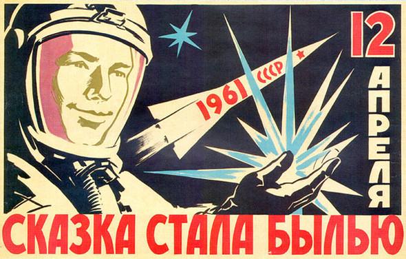 «Поехали!» Подборка ретро-плакатов с Юрием Гагариным. Изображение № 7.