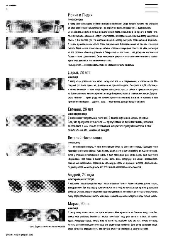 Реплика 13. Газета о театре и других искусствах. Изображение № 10.