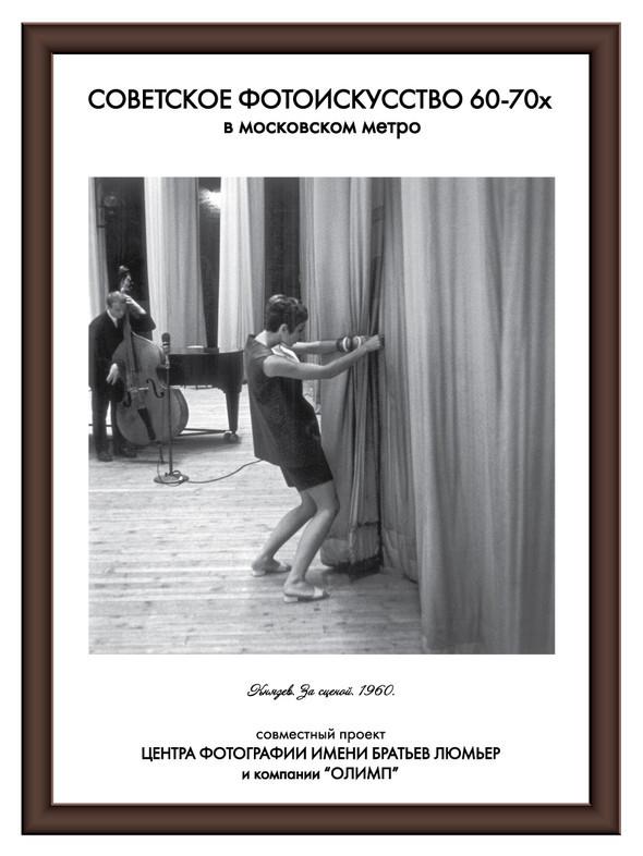 Выставка советской фотографии 60-70х в московском метро. Изображение № 15.