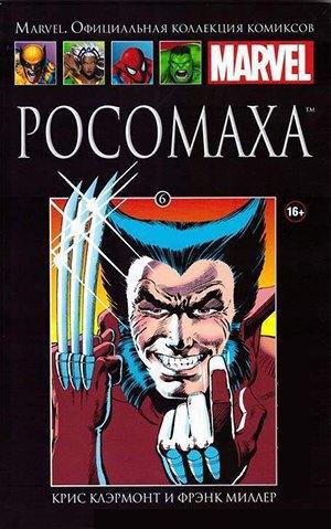 38 главных комиксов весны на русском . Изображение № 17.