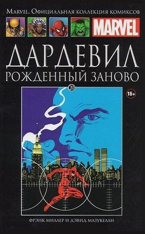 30 главных комиксов осени на русском. Изображение № 34.