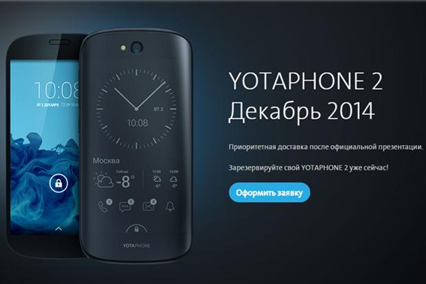 В Москве представили YotaPhone 2 . Изображение № 1.